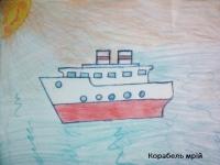 Корабель мрій