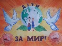 Діти за мир