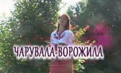Чарувала-ворожила